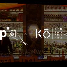 Miss-Ko ou comment digitaliser une ambiance nippone